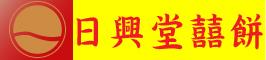 日興堂囍餅